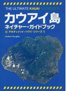 カウアイ島ネイチャー・ガイドブック (アルティメット・ハワイ・シリーズ)