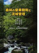 森林の窒素飽和と流域管理