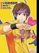 Dear Girl〜Stories〜響 4 (シルフコミックス)