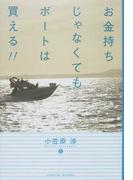お金持ちじゃなくてもボートは買える!! (PARADE BOOKS)(Parade books)