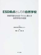 ESD拠点としての自然学校 持続可能な社会づくりに果たす自然学校の役割