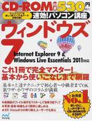 ウィンドウズ7 (速効!パソコン講座)