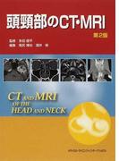 頭頸部のCT・MRI 第2版