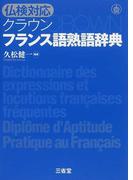 クラウンフランス語熟語辞典 仏検対応