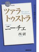 ツァラトゥストラ ニーチェ 君の手で価値を育てよ (NHK「100分de名著」ブックス)