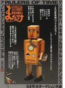 まんだらけZENBU 54 世界初ブリキロボットの謎を解明