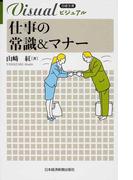 ビジュアル仕事の常識&マナー (日経文庫)(日経文庫)