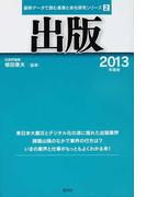 出版 2013年度版 (最新データで読む産業と会社研究シリーズ)