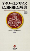 デイリーコンサイス仏和・和仏辞典 第2版 中型版