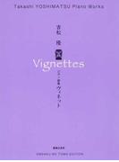 ヴィネット (ピアノ曲集)