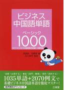 ビジネス中国語単語ベーシック1000