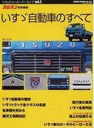 いすゞ自動車のすべて 日本最古の老舗トラックメーカーを徹底紹介 (GEIBUN MOOKS トラックメーカーアーカイブ)
