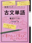 古文単語・暗記ドリル (基礎からのジャンプアップノート)