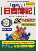 段階式日商簿記3級商業簿記 日本商工会議所/各地商工会議所/簿記検定試験 24年度受験用