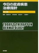 今日の皮膚疾患治療指針 第4版