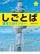 しごとば 4 東京スカイツリー (しごとばシリーズ)