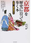 京都を歴史に沿って歩く本 平安〜室町時代篇