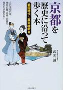 京都を歴史に沿って歩く本 戦国時代〜幕末維新篇