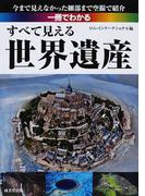 一冊でわかるすべて見える世界遺産 今まで見えなかった細部まで空撮で紹介