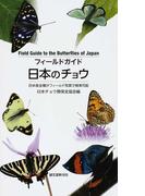 日本のチョウ 日本産全種がフィールド写真で検索可能 (フィールドガイド)