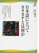 日本語にとってカタカナとは何か (河出ブックス)(河出ブックス)