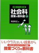 社会科授業の教科書 5・6年 (授業づくりの教科書)(授業づくりの教科書)