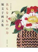 命といふもの 堀文子画文集 第3集 名もなきものの力 (サライ・ブックス)