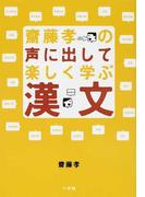 齋藤孝の声に出して楽しく学ぶ漢文