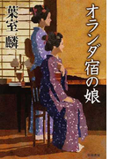 オランダ宿の娘 (ハヤカワ文庫 JA)
