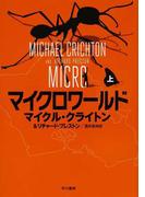マイクロワールド 上 (Hayakawa Novels)
