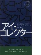 アイ・コレクター (HAYAKAWA POCKET MYSTERY BOOKS)(ハヤカワ・ポケット・ミステリ・ブックス)