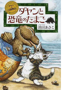 ダヤンと恐竜のたまご (ダヤンの冒険物語)