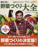 藤田智の野菜づくり大全 (生活実用シリーズ NHK趣味の園芸やさいの時間)