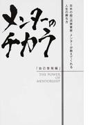 メンターのチカラ 日米の超一流実業家・メンターが教えてくれる人生の勝ち方 自己啓発編