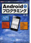 Androidでプログラミング 「SL4A」環境でパソコンなしのお手軽プログラミング! API+JavaScript (I/O BOOKS)