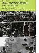 個人心理学の技術 2 子どもたちの心理を読み解く (アドラー・セレクション)