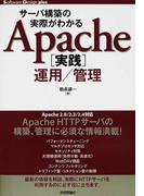 サーバ構築の実際がわかるApache〈実践〉運用/管理