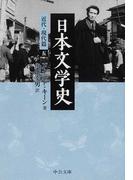 日本文学史 近代・現代篇5 (中公文庫)(中公文庫)