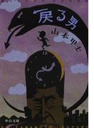戻る男 (中公文庫)(中公文庫)