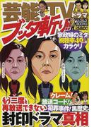 芸能TVドラマブッタ斬り!! (ナックルズBOOKS)(ナックルズBOOKS)