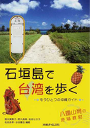 石垣島で台湾を歩く もうひとつの沖縄ガイド 八重山発の地域教材