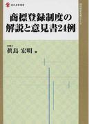 商標登録制度の解説と意見書24例 (現代産業選書 知的財産実務シリーズ)(知的財産実務シリーズ)