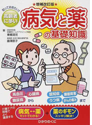 知っておきたい!!高齢者に多い病気と薬の基礎知識 増補改訂版 (安心介護ハンドブック)