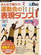 みんなで踊ろう!運動会の表現ダンス (教育技術MOOK よくわかるDVDシリーズ)
