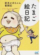 たまご絵日記 1 新米かあちゃん奮闘記