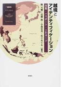 越境とアイデンティフィケーション 国籍・パスポート・IDカード
