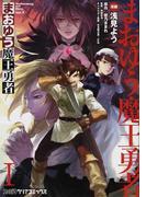 まおゆう魔王勇者(ファミ通クリアコミックス) 8巻セット(ファミ通クリアコミックス)