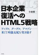 日本企業復活へのHTML5戦略 アップル、グーグル、アマゾン−米IT列強支配を突き崩す