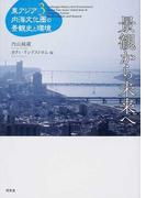 東アジア内海文化圏の景観史と環境 3 景観から未来へ