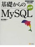 基礎からのMySQL 改訂版 (プログラマの種シリーズ)